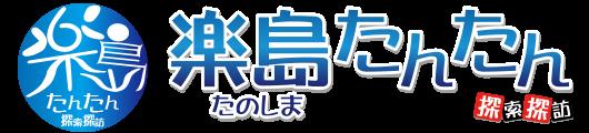 楽島たんたんWeb