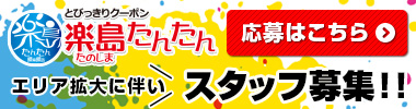 【楽島たんたん】エリア拡大に伴いスタッフ募集中!!