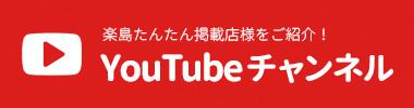 楽島たんたんYouTubeチャンネル